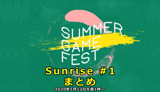 Summer Game Fest Sunrise #1 まとめ