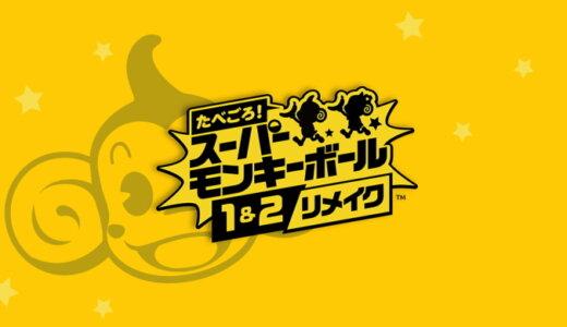 たべごろ!スーパーモンキーボール 1&2リメイク【動画】