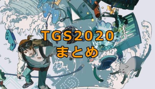 東京ゲームショウ2020オンライン まとめ【9/28更新】