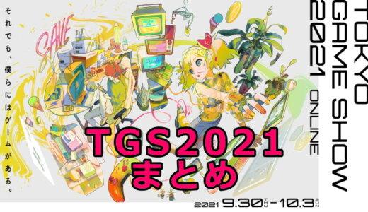 TGS2021まとめ【10/4更新】