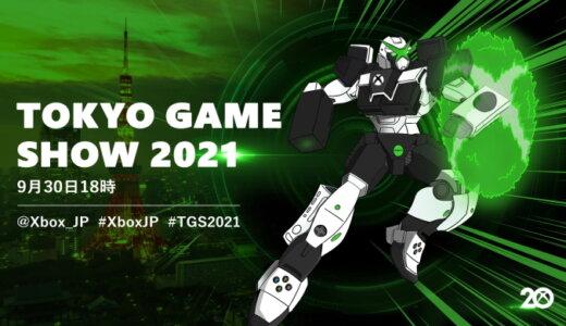 Tokyo Game Show 2021 Xbox Live Stream まとめ【10/1更新】