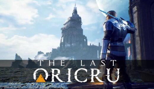 The Last Oricru (ラスト オリクル)【動画】