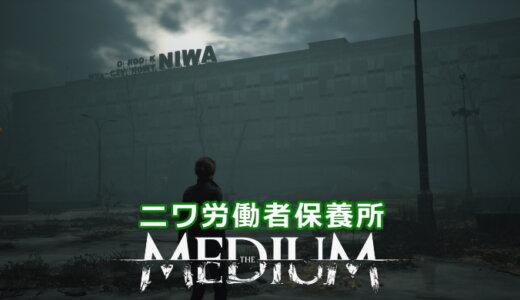 The Medium 攻略.2「ニワ労働者保養所」
