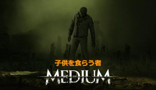 The Medium 攻略.3「子供を食らう者」