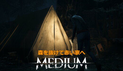 The Medium 攻略.4「森を抜けて赤い家へ」