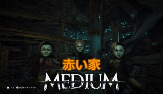 The Medium 攻略.5「赤い家」