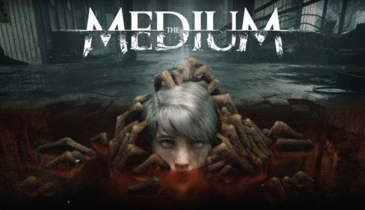 The Medium【動画】