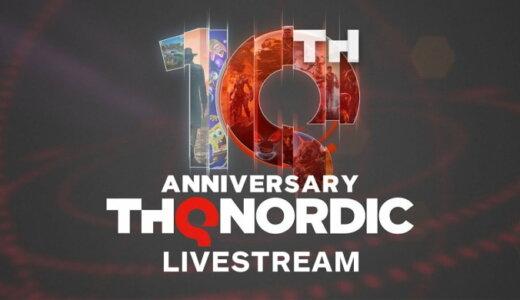 設立10周年記念 THQ Nordic Showcase まとめ【9/18更新】