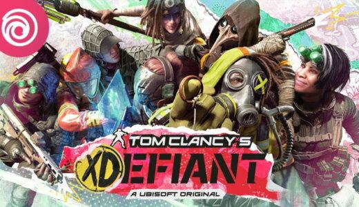 Tom Clancy's XDefiant(エックスディファイアント)【動画】
