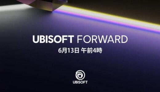 「Ubisoft Forward」2021年6月13日版まとめ【4/20更新】