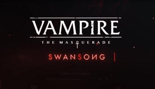 Vampire: The Masquerade – Swansong【動画】