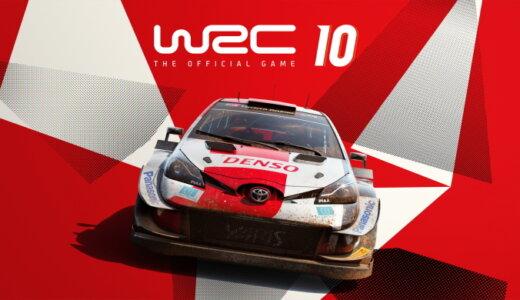 WRC10【動画】