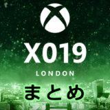 Xboxイベント「X019」速報まとめ