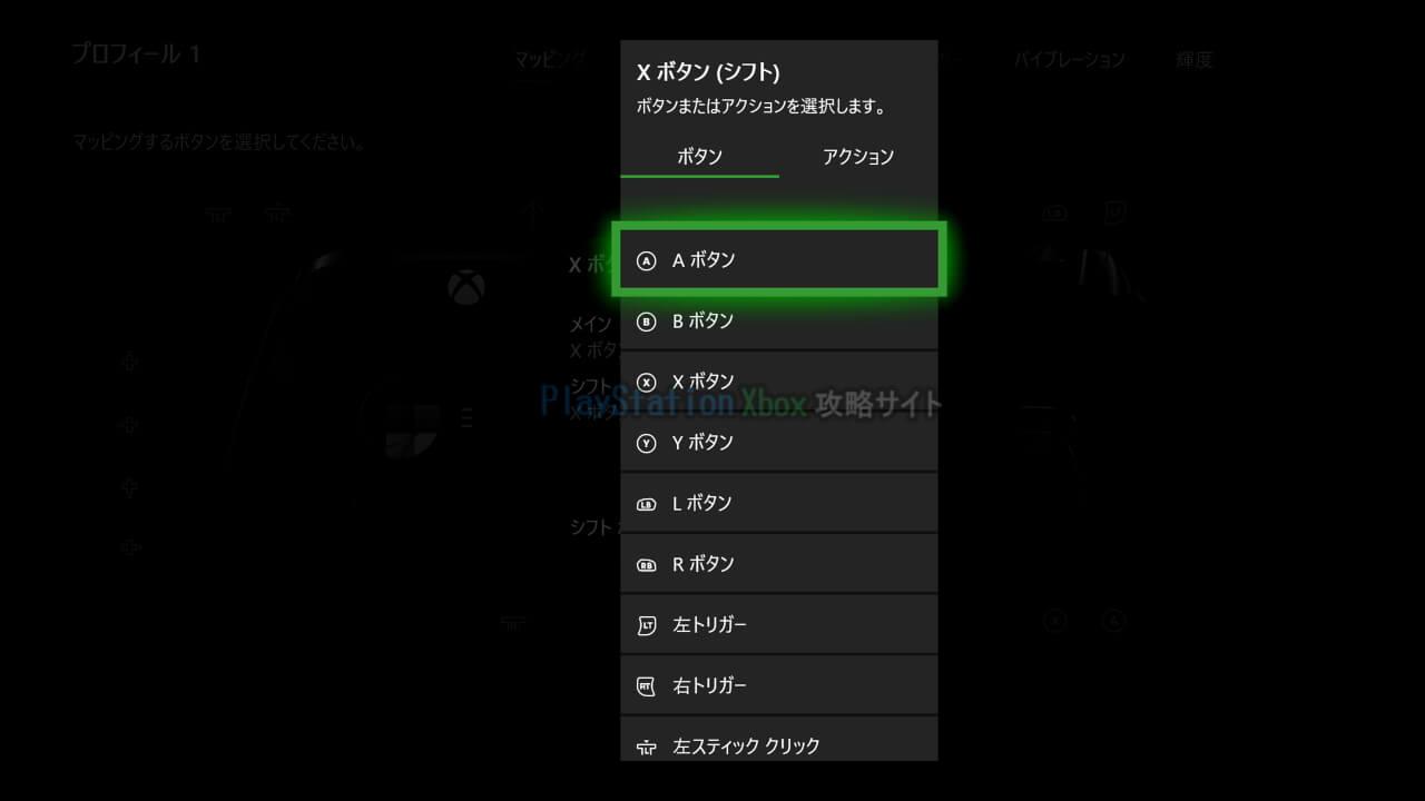 エリコン2 ボタンマッピングの設定1