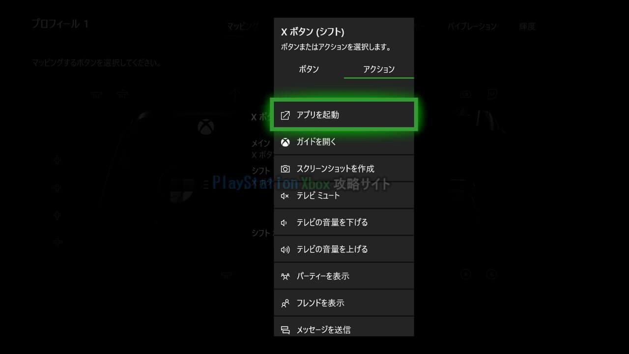 エリコン2 ボタンマッピングの設定2
