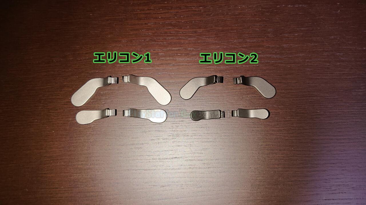 エリコン2とエリコン1のパドルの大きさの違い1