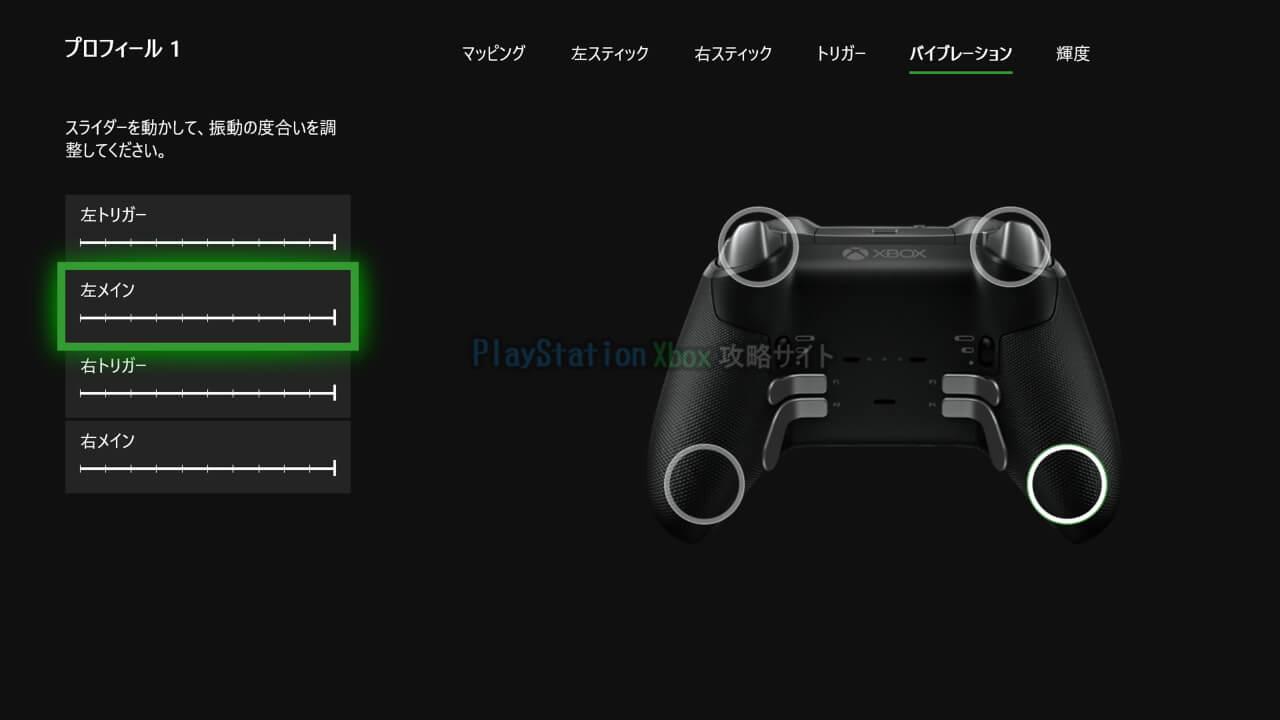 エリコン2 バイブレーションの設定