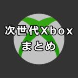Xbox「Project Scarlett」まとめ