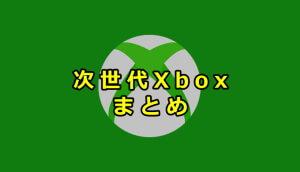次世代Xbox「Xbox Series X」まとめ