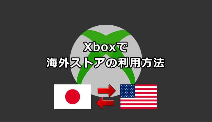 Xboxで海外ストアの利用方法
