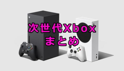 次世代Xbox「Xbox Series X & S」まとめ【11/6更新】