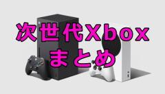 Xbox Series X まとめ