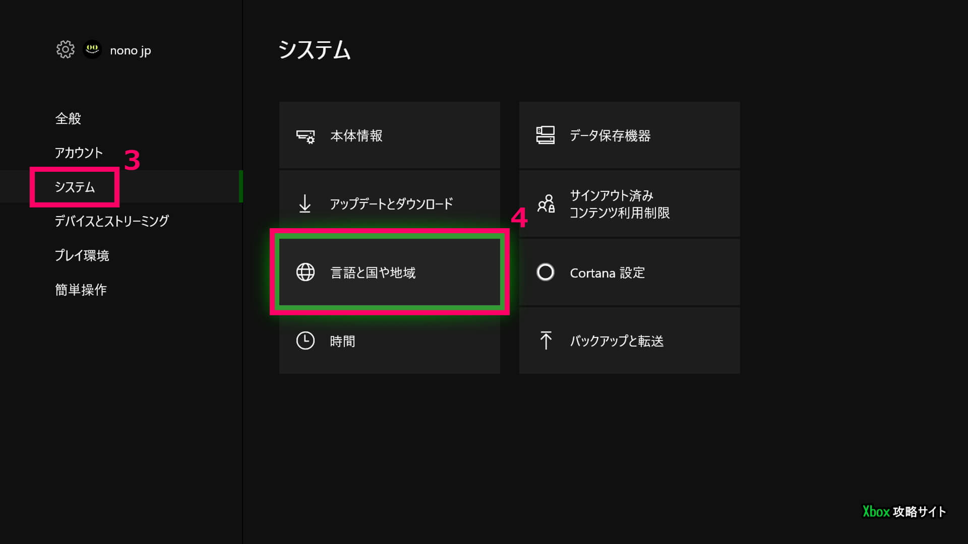 Xboxで海外ストアの利用方法 地域変更2