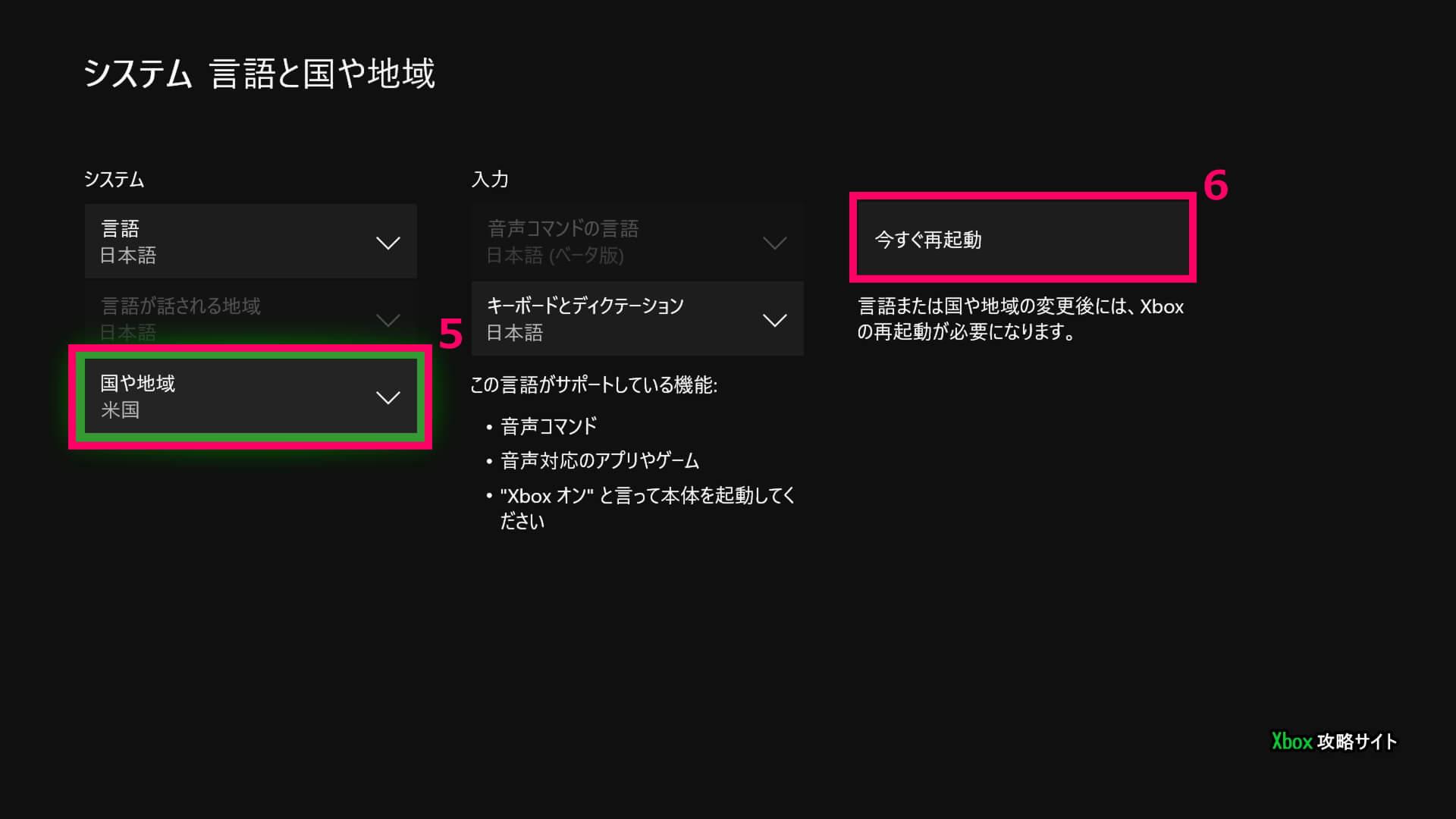 Xboxで海外ストアの利用方法 地域変更3
